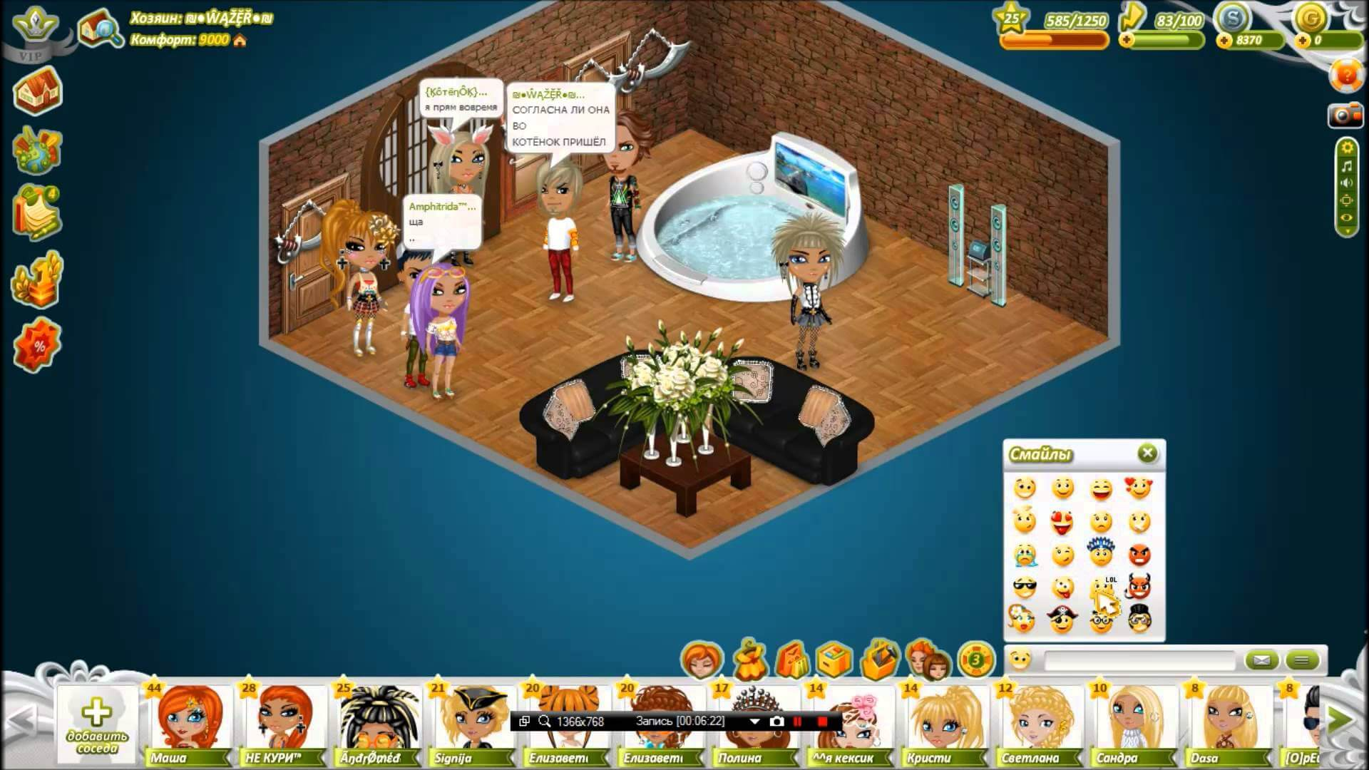 аватария играть онлайн